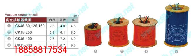 ckj5-600真空接触器线圈