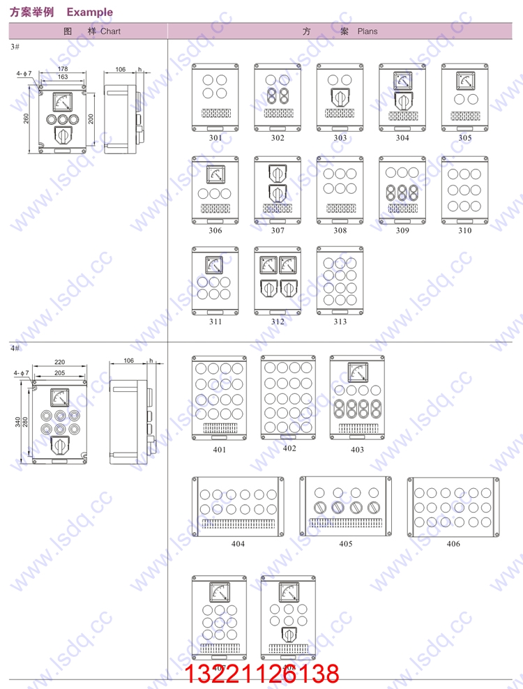 BXK8050-D8K4防爆防腐控制箱