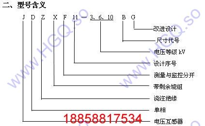 jdzx11-10电压互感器】