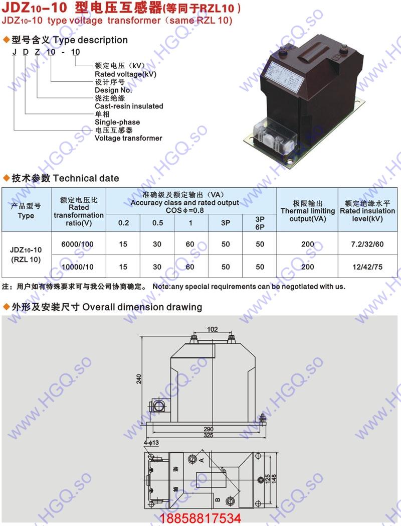 jdz10-10,rzl10电压互感器-安装尺寸图,型号原理,接线图.