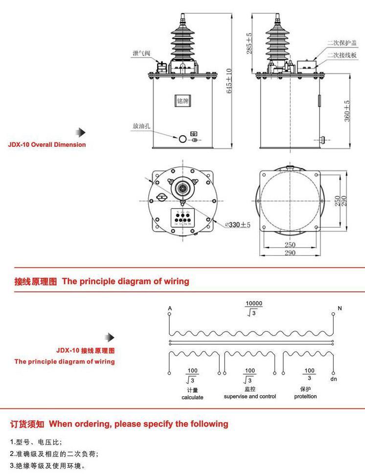 jdx-10油浸式式户外电压互感器